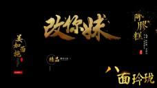 中国风艺术字大气字体海报