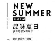 品味夏日字体排版
