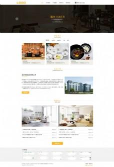 企业网站主页设计