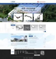 零件宣传网站首页设计