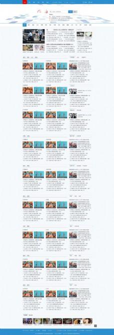 新闻网站首页设计