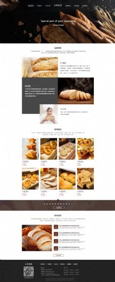 面点网站设计
