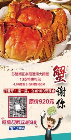 大闸蟹H5海报