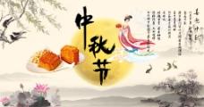 中秋节网页banner海报