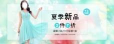 清爽夏季新品产品banner