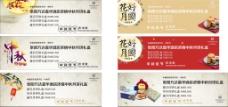 中秋节邮件签名海报网页版