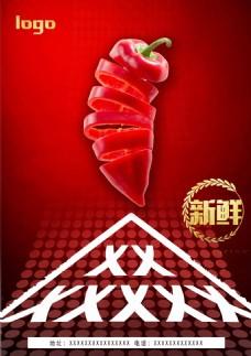 现代感红色波点酒店宣传海报