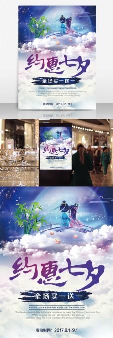 七夕节唯美祥云促销买一送一海报