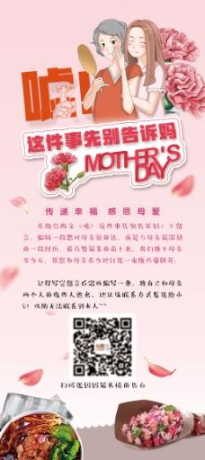 母亲节商业活动易拉宝