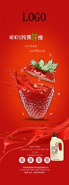 蜜酱 果酱 水果 果汁 展架 易拉宝