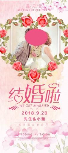 婚礼宣传展架设计