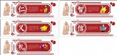 儒家文化墙模板设计