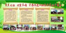 国家通用语言文字教学展板