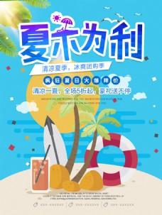 夏季沙滩夏不为利夏季促销海报