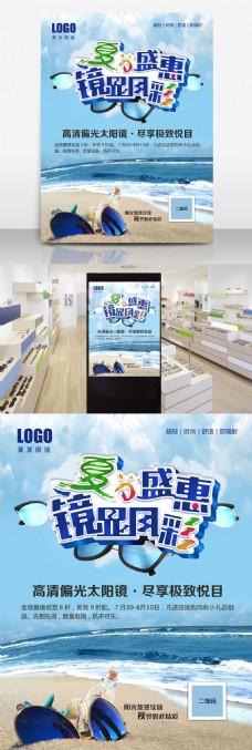 夏日眼镜店太阳镜蓝色清爽促销海报