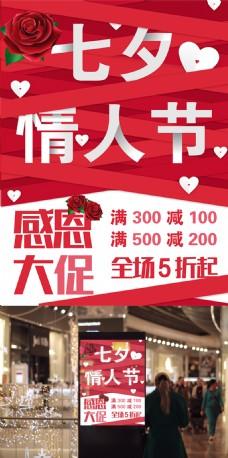 红色丝绸浪漫七夕情人节促销海报
