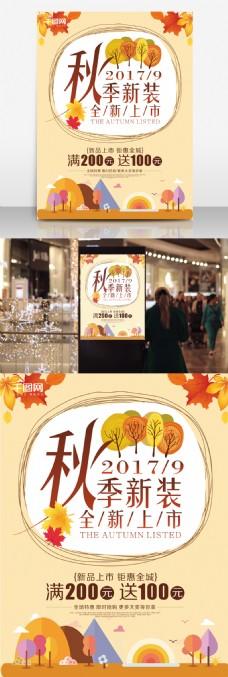 金色秋季新品上市促销海报