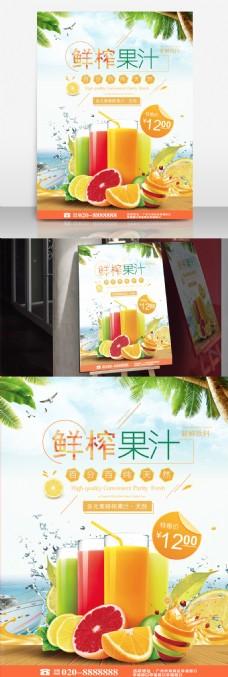 鲜榨果汁饮料促销海报