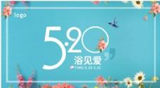 520促销平面主画面