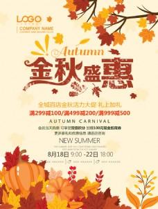 简约金秋盛惠促销活动宣传海报设计
