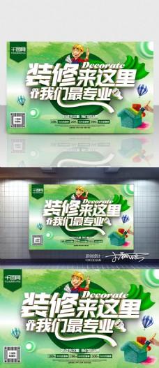 绿色装修海报C4D精品渲染艺术字主题