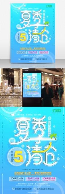 清新简约夏季清仓蓝色促销海报