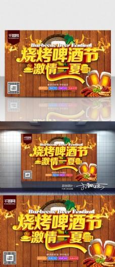 烧烤啤酒节C4D精品渲染艺术字主题海报