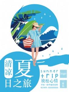 夏日之旅旅游促销宣传海报