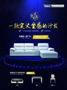 新悠然时光沙发促销海报
