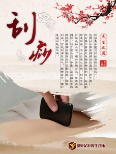 中国风养生之道刮痧海报