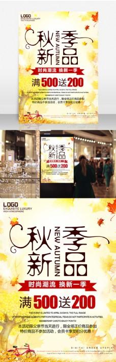 金黄色进球秋季新品商场商店秋季上新促销宣传海报女装促销满500送200