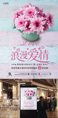 爱情海报唯美海报七夕促销海报花店海报