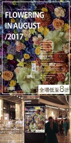 鲜花唯美时尚高清英伦促销花店开业八月海报