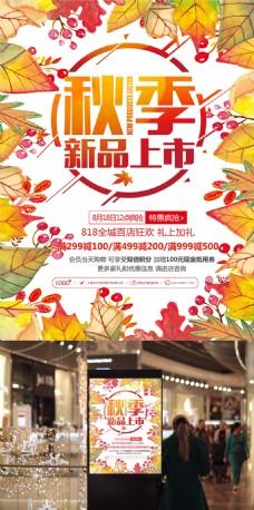 简约秋季新品上市活动促销海报设计