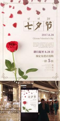复古玫瑰花店鲜花七夕情人节促销海报