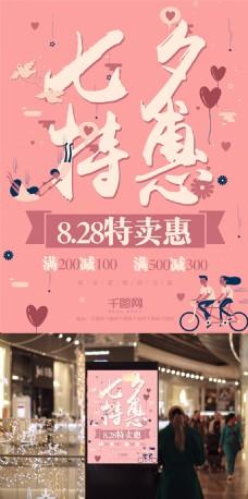 卡通粉色浪漫七夕情人节特惠促销海报