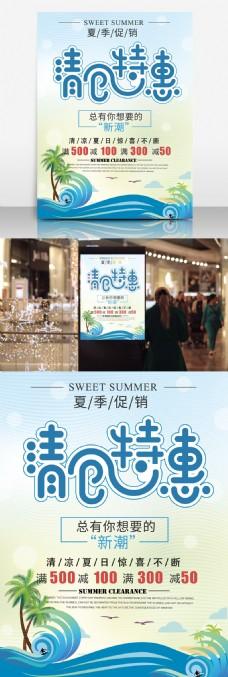 夏季促销清爽蓝色清仓促销海报