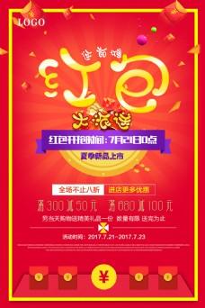 红包大派送夏日POP促销海报