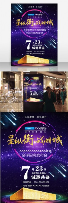 紫色地产高端商业区招商促销海报