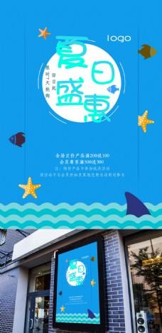 夏日盛惠蓝色海报设计