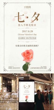 复古简约七夕花店鲜花促销海报