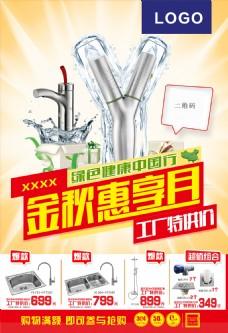 健康中国行促销海报