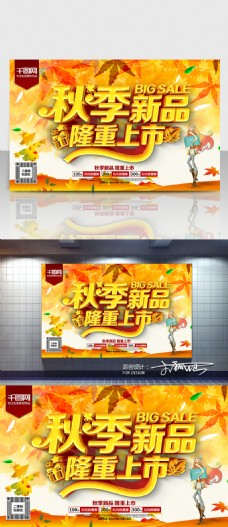 秋季新品海报 C4D精品渲染促销模板