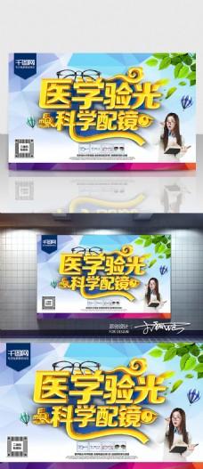 医学配镜海报 C4D精品渲染艺术字主题