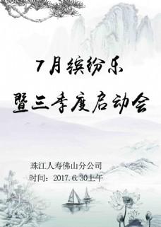 中国风启动会海报