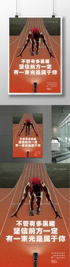 励志海报2