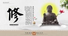 修身养心企业文化海报展板展架素材模版