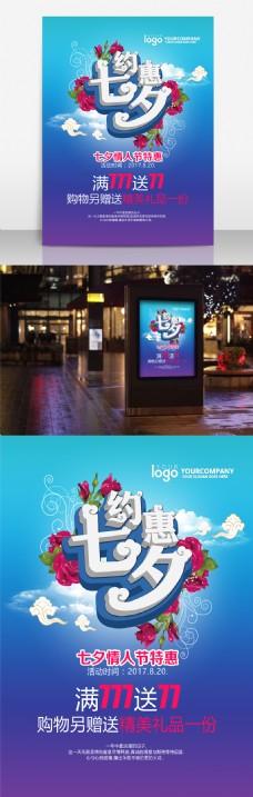 约惠七夕立体字商场商店促销海报设计