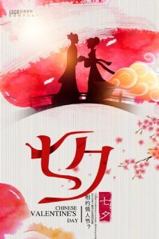 浪漫玫瑰花七夕海报