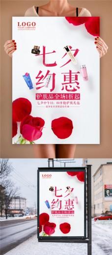 七夕约惠促销海报宣传